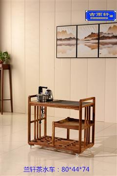 古雨轩-刺猬紫檀茶水车-兰轩茶水车-茶台配套产品--储物空间合理-煮茶收纳一体