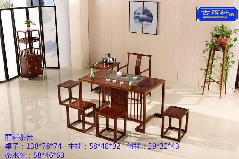 古雨轩-刺猬紫檀茶台-1.38米丽轩茶台-新中式茶台--占地少-功能多-小巧精致