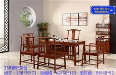 古雨轩-刺猬紫檀茶台-1.58米景轩茶台-新中式茶台--榫卯工艺-客厅休闲7件套