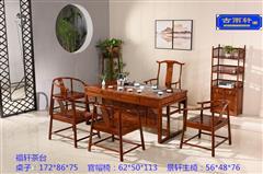古雨轩-刺猬紫檀茶台-福轩茶桌-新中式茶桌-1.72米茶桌-茶桌休闲6件套-榫卯结构-环保健康漆艺