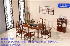 古雨轩-刺猬紫檀茶桌-1.58米雅轩茶台-新中式茶台--官帽椅-榫卯结构