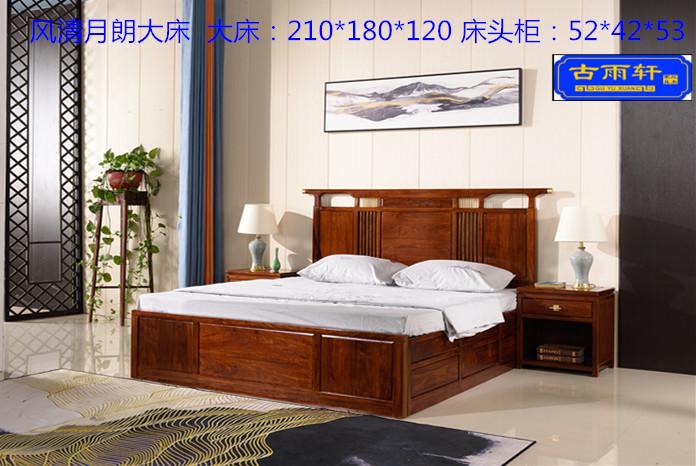 古雨轩-刺猬紫檀大床-风清月朗大床-2.1米大床-新中式大床-精湛铜艺