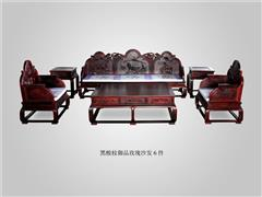 大清御品国标红木中式古典榫卯制作黑酸枝(阔叶黄檀)客厅御品玫瑰沙发6件套