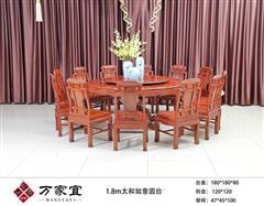 万家宜 刺猬紫檀 新古典家具 古典家具 中式家具 红木家具 红木餐桌 中式餐桌 餐厅系列 1.8m太和如意圆台13件套