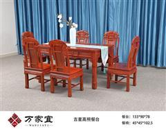 万家宜 刺猬紫檀 新古典家具 古典家具 中式家具 红木家具 红木餐桌 中式餐桌 餐厅系列 吉星高照餐台7件套
