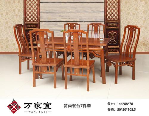 万家宜 刺猬紫檀 新古典家具 古典家具 中式家具 红木家具 红木餐桌 中式餐桌 餐厅系列 简尚餐台7件套