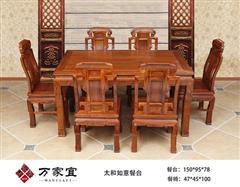 万家宜 刺猬紫檀 新古典家具 古典家具 中式家具 红木家具 红木餐桌 中式餐桌 餐厅系列 太和如意餐台7件套