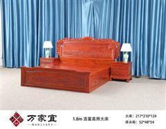 万家宜 刺猬紫檀 新古典家具 中式家具 红木家具 中式大床 卧房系列 1.8m吉星高照大床