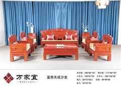 万家宜 刺猬紫檀 中式家具 中式客厅 红木家具 新古典家具 古典家具 红木沙发 客厅系列 富贵天成沙发11件套