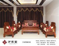 万家宜 刺猬紫檀 中式家具 中式客厅 红木家具 新古典家具 古典家具 红木沙发 客厅系列 六合同春沙发11件套