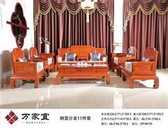 万家宜 刺猬紫檀 中式家具 中式客厅 红木家具 新古典家具 古典家具 红木沙发 客厅系列 明宜沙发11件套