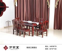 万家宜 阔叶黄檀  新古典家具 古典家具 中式家具 红木家具 红木餐桌 中式餐桌 餐厅系列 锦绣江南餐台7件套