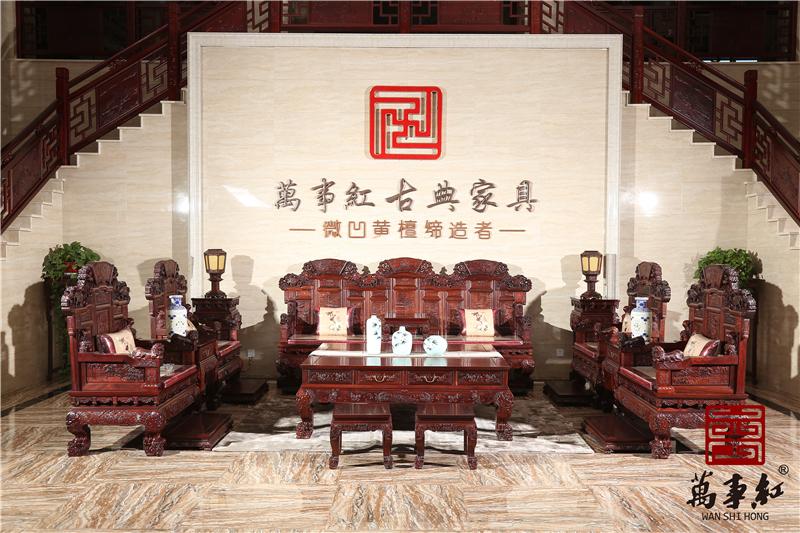 万事红 国标红木 中式古典 微凹黄檀 红酸枝 客厅 大堂 祥和万年沙发13件套