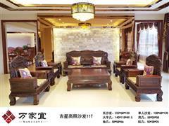 万家宜 阔叶黄檀  中式家具 中式客厅 红木家具 新古典家具 古典家具 红木沙发 客厅系列 吉星高照沙发11件套