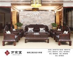 万家宜 阔叶黄檀  中式家具 中式客厅 红木家具 新古典家具 古典家具 红木沙发 客厅系列 锦绣江南沙发11件套