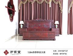 万家宜 阔叶黄檀 新古典家具 古典家具 中式家具 红木大床 红木家具 中式卧房 1.8m四季和安大床
