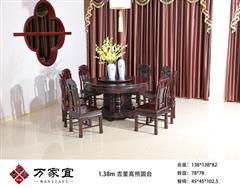 万家宜 阔叶黄檀 新古典家具 古典家具 中式家具 红木家具 红木餐桌 中式餐桌 餐厅系列 1.38吉星高照圆台9件套