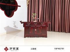 万家宜 阔叶黄檀 中式家具 中式客厅 红木家具 新古典家具 古典家具 客厅系列 三联柜
