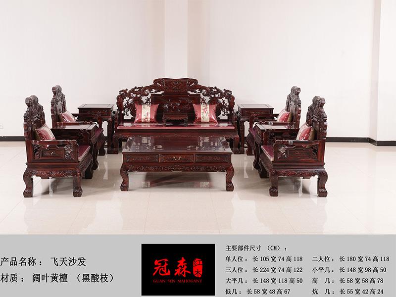 冠森红木-阔叶黄檀-古典家具-红木家具-中式家具-中式客厅-红木沙发-客厅系列-飞天沙发11件套