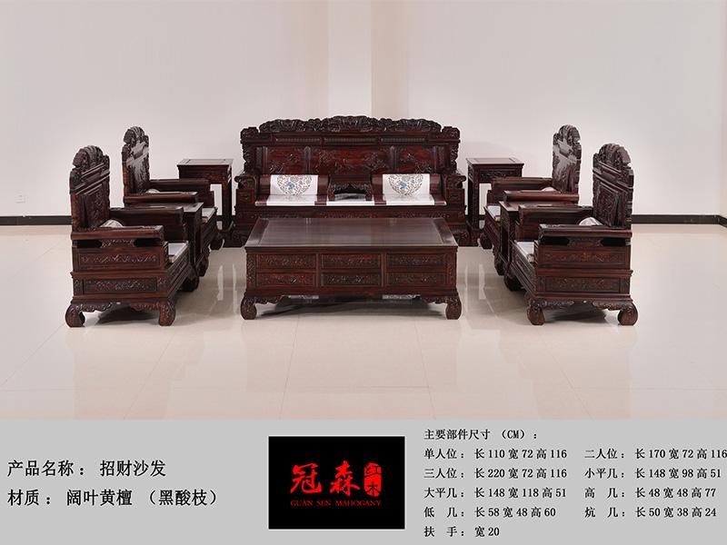 冠森红木-阔叶黄檀-古典家具-红木家具-中式家具-中式客厅-红木沙发-客厅系列-招财沙发11件套