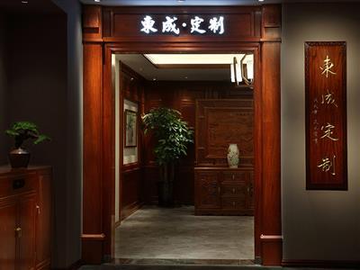 东成红木定制十大优势