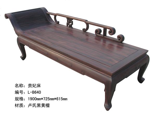 贵妃床(北京大家之家)