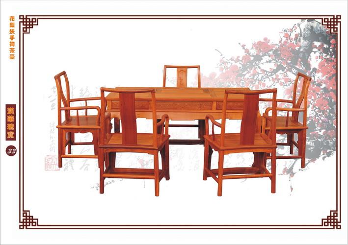 扇形茶台椅