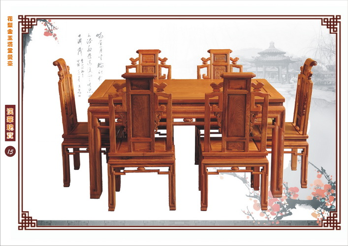 金玉满堂餐台椅