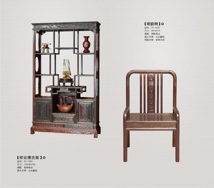明韵椅/祥云博古架