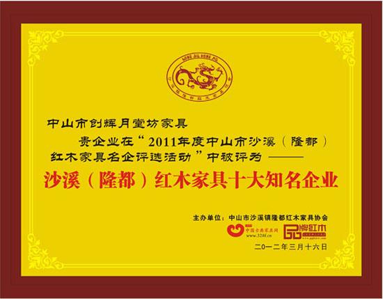 沙溪(隆都)红木家具十大知名企业