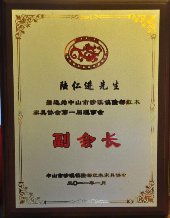 陆仁进先生当选中山市沙溪镇隆都红木家具协会副会长