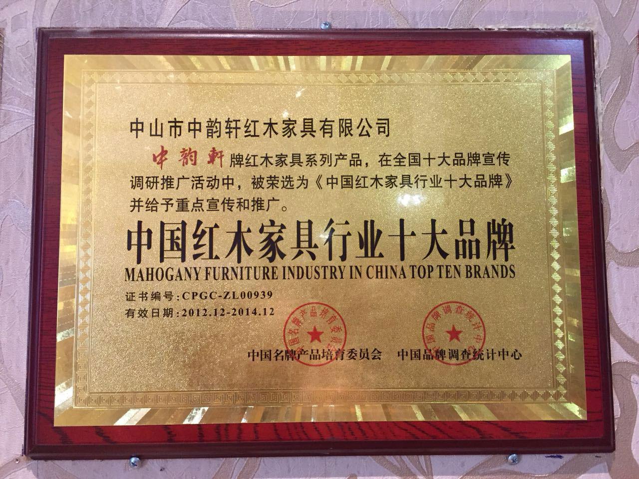 中国红木家具行业十大品牌