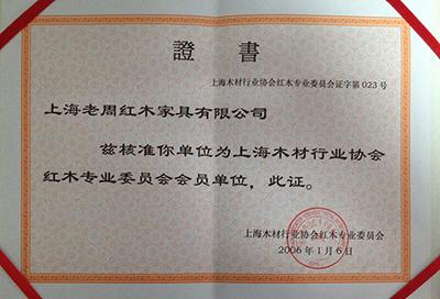 上海木材行业协会红木专业委员会会员单位