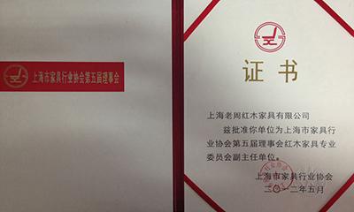 上海市家居行业协会上海市第五届理事会红木家具专用委员会副主任单位