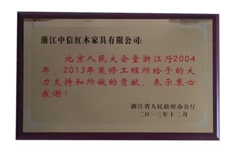 北京人民大会堂浙江厅2004、2013年突出贡献奖