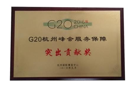G20杭州峰会服务保障突出贡献奖