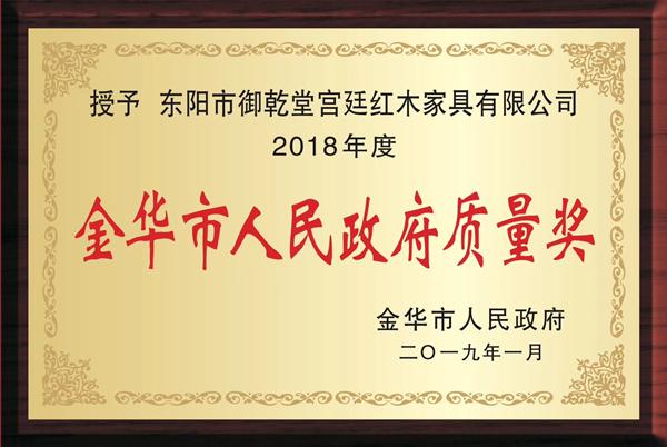 金华市人民政府质量奖