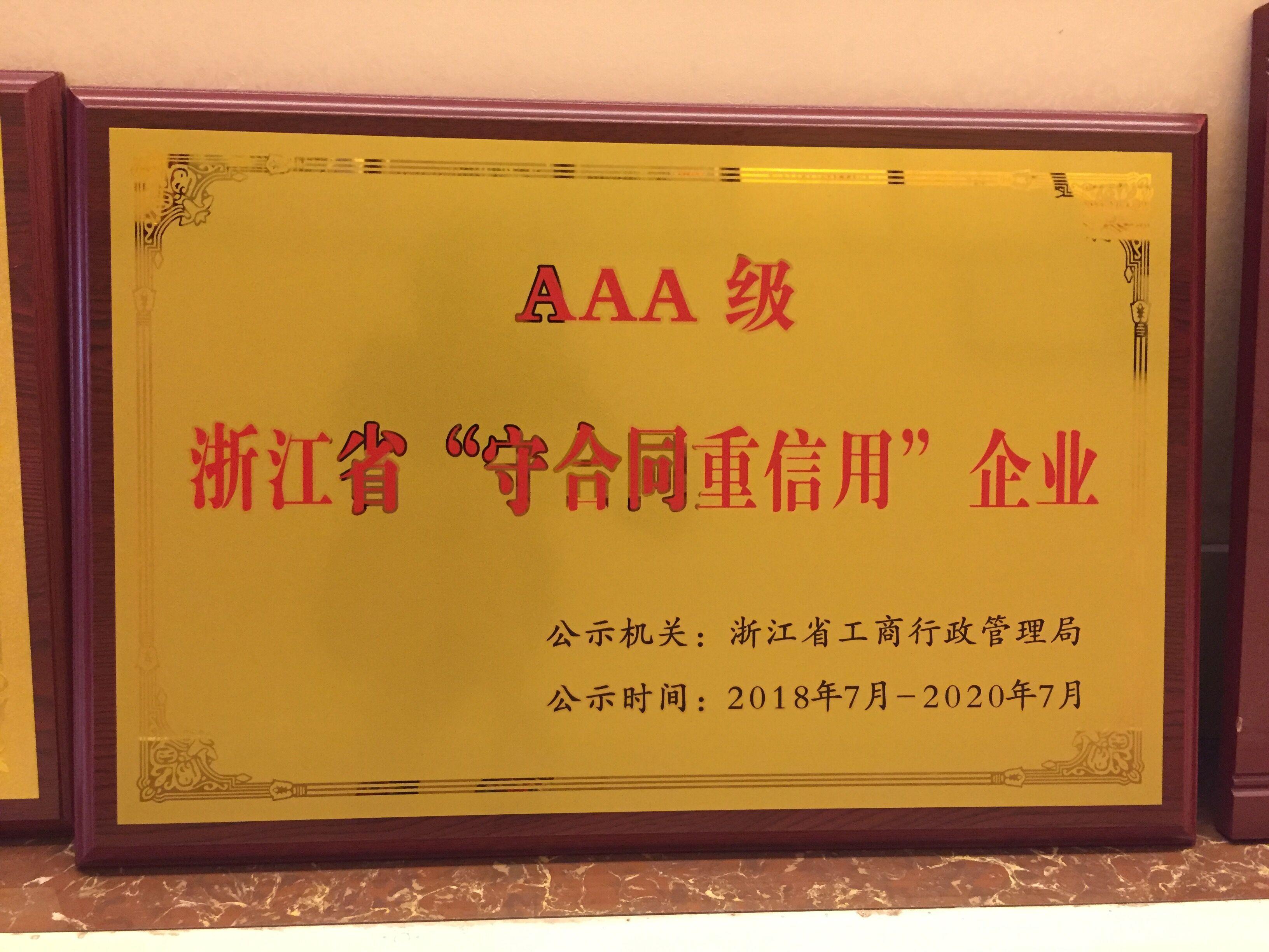 """浙江省AAA级""""守合同重信用""""企业"""