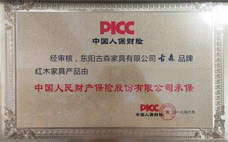 中国人民财产保险承保单位