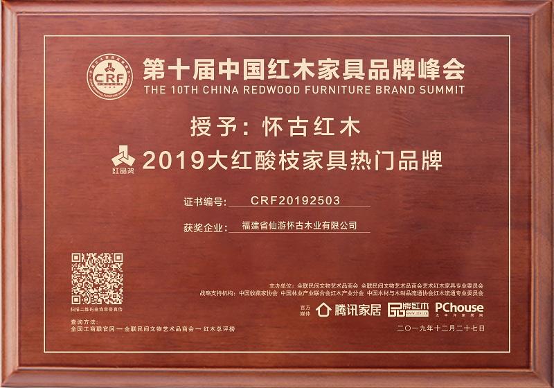 2019大红酸枝家具热门品牌