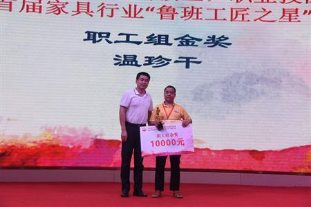 2018年8月,红古轩温珍干师傅夺中山市手工木工(高级工)职业技能竞赛金奖