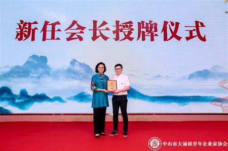 2018年5月,红古轩副总经理李春江先生当选为中山市大涌镇青年企业家协会会长
