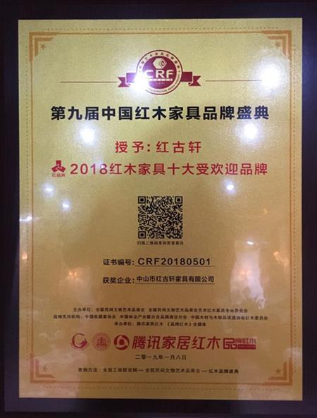 """2019年1月,红古轩连九年斩获""""中国红木家具十大受欢迎品牌"""""""