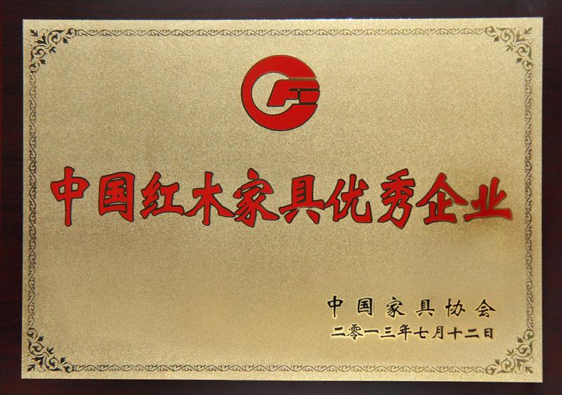 中国红木家具优秀企业