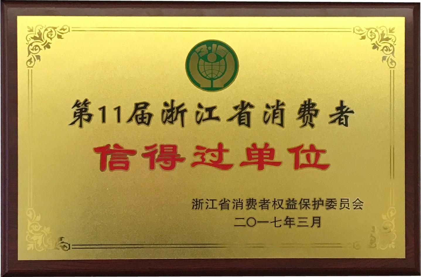 浙江省消费者信得过单位