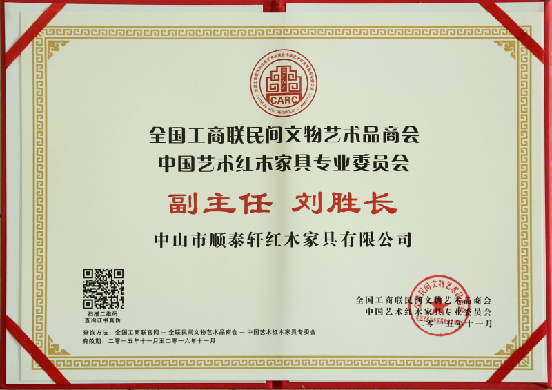 全联艺术红木家具专业委员会副主任