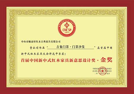 首届中国新中式红木家具新意思设计金奖