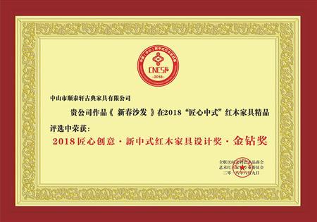 2018匠心创意·新中式红木家具设计金钻奖