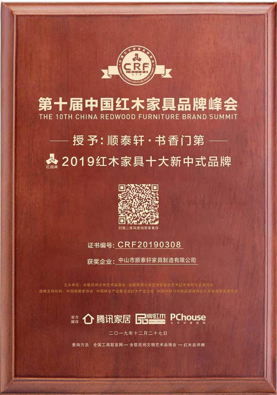 2019红木家具十大新中式品牌