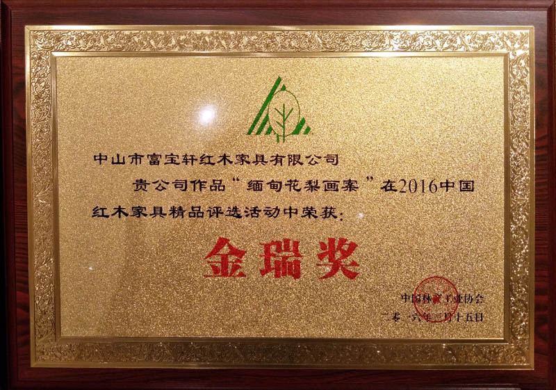 緬甸花梨畫案榮獲金瑞獎